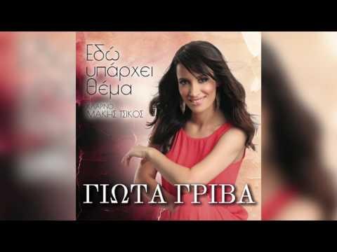 Γιώτα Γρίβα - Μάνα έχω ένα σκοπό   Giota Griva - Mana exo ena skopo - Official Audio Release