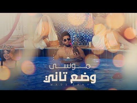 Mousa - Wad3 Tany | موسى - وضع تاني