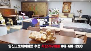 [내포뉴스]서산가구마을/흙침대/사무용가구/쇼파/거실장/…