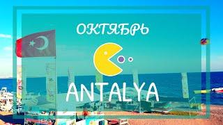 9 дней: отдых в Турции в октябре // Большой выпуск // Анталия: 4 отеля  // Стамбул: Босфор