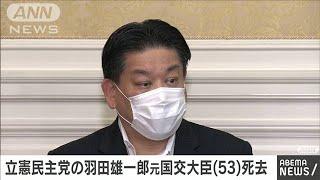 立憲民主党の羽田雄一郎元国土交通大臣(53)が死去(2020年12月27日) - YouTube