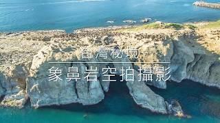 台灣秘境象鼻岩开奖