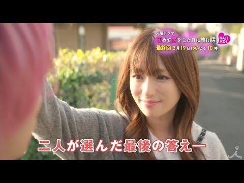 深田恭子 初めて恋をした日に読む話 CM スチル画像。CM動画を再生できます。