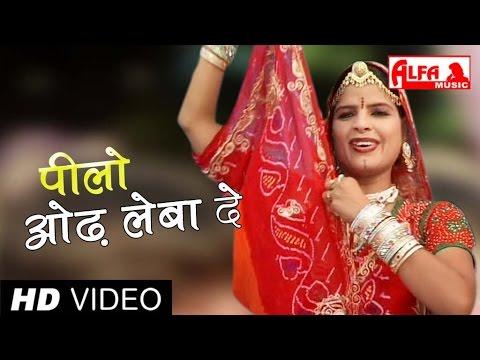 Rajasthani Video Song Peelo Odh Leba De | Rajasthani Video Song 2014