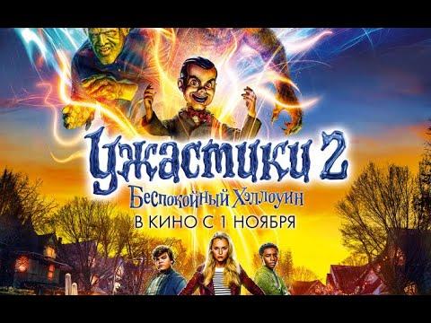 Ужастики 2.  Беспокойный Хеллоуин (2018) - трейлер на русском языке