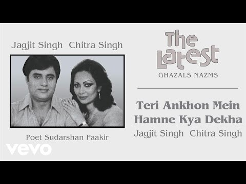 The Latest | Jagjit Singh & Chitra Singh | Official Song