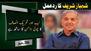 NAB Cannot Find Anything Against Me Says Shehbaz Sharif | Parliament Session Part 1| 13 Dec 2018