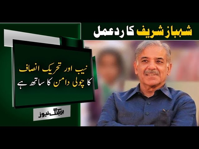 NAB Cannot Find Anything Against Me Says Shehbaz Sharif   Parliament Session Part 1  13 Dec 2018