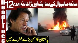 25 Peoples dead in truck-bus collision in Hub | Headlines 12 AM | 22 January 2019 | Express News