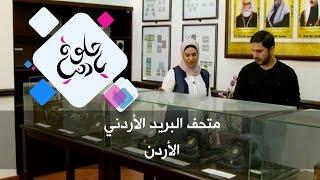متحف البريد الأردني