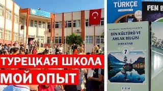 Образование в Турции/турецкая государственная ШКОЛА в Анталии- мой опыт.Расписание/учителя/учебники