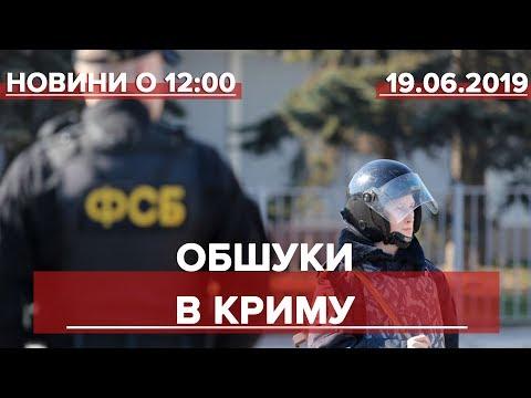 24 Канал: Випуск новин за 12:00: Обшуки в Криму