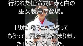 国民的美少女・高橋ひかる、巫女姿初披露 ☆芸能NEWS動画を集めてみまし...