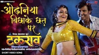 ओढ़निया बिछाके छत पर   Takrao टकराव   Somlal Yadav, Payas Pandit   #SuperhitBhojpuri   HD VIDEO