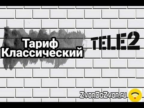 Тариф Классический от Теле2 без абонентской платы