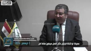 مصر العربية | صميدة: لو اتخذنا الرئيس مثال للعمل سيكون هناك أمل
