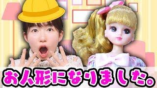 【寸劇】お人形遊びごっこ♡りっちゃんをお着替えさせていたら…【ホラー】