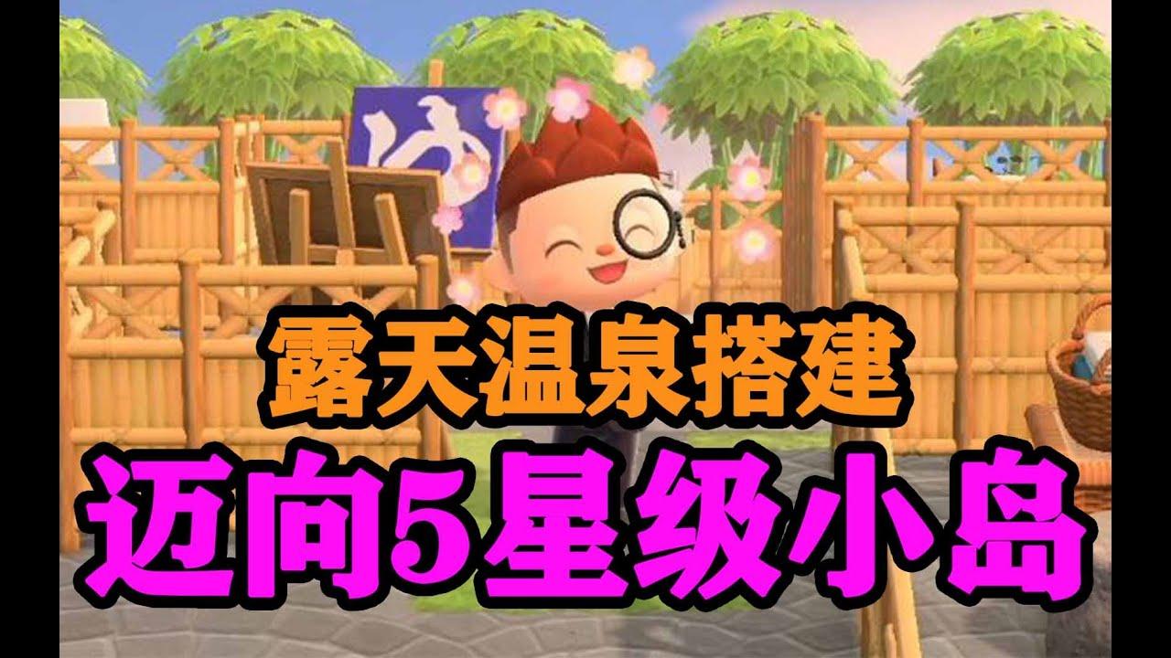 【動物森友會】露天溫泉搭建 邁向5星級小島 by牛油包子