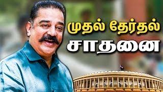 ரேஸில் முந்துகிறாரா Kamal ?    TamilNadu Lok Sabha Election 2019   Seeman , TTV DHinakaran
