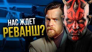 Сольник Оби-Вана - в 2020? Все, что известно о фильме