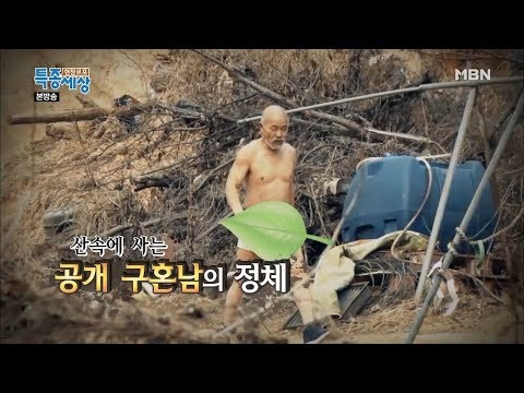 벌거벗은 산속 '공개 구혼남'의 정체? [현장르포 특종세상 358회]