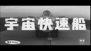 Uchu-Kaisokusen Opening Theme