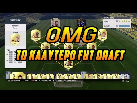 TO ΚΑΛΥΤΕΡΟ FUT DRAFT!!!-Greek Fut Draft-FIFA 17