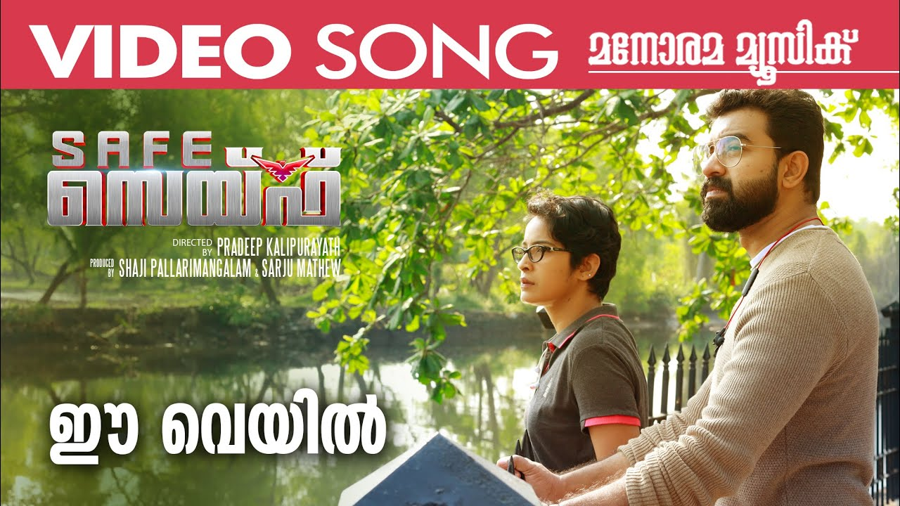 Ee Veyil Video Song | SAFE | Rahul Subrahmanian | Vineeth Sreenivasan | Epiphany Entertainments