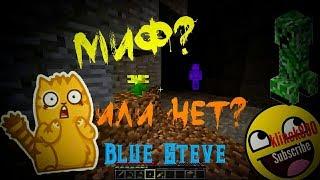 Blue Steve #1 ОН Существует! Скрины+ПОИСК! /Minecraft
