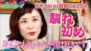 今回は、長谷川京子がアンミカと山口もえを迎える。 結婚7年目のアンミカは、「どんどん好きになるねん」というアメリカ人夫との運命的な出会...