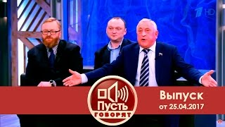 Пусть говорят - Ленин: живее всех живых. Выпуск от24.04.2017