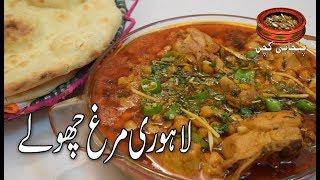 Lahori Murgh Cholay لاہوری مرغ چھولے Mazedaar Murgh Cholay Recipe (Punjabi Kitchen)