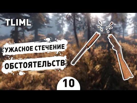 Видео: УЖАСНОЕ СТЕЧЕНИЕ ОБСТОЯТЕЛЬСТВ! - #10 THIS LAND IS MY LAND ПРОХОЖДЕНИЕ