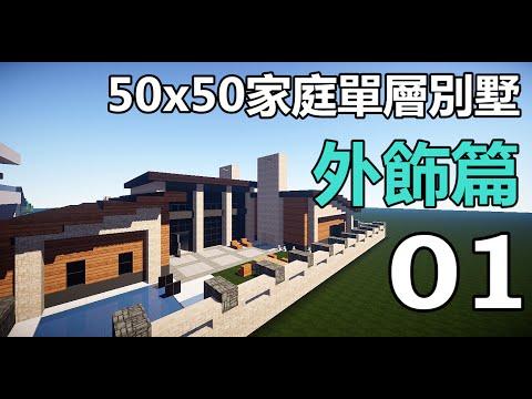 【當個創世神】Minecraft建築教學 - 50x50家庭別墅02【MaxKim】   Doovi
