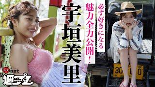 宇垣美里、初めてのタイで躍動。テレビでは見られない素顔満載!