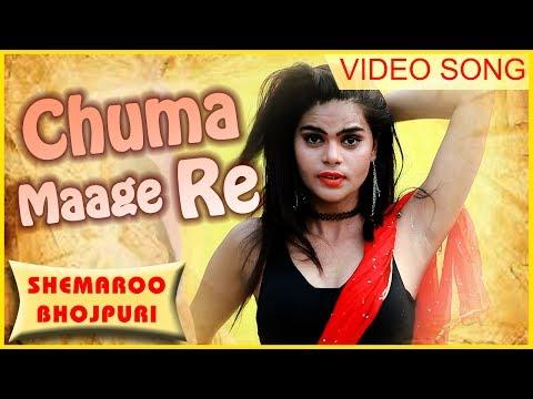 Superhit Bhojpuri Lok Geet - चुम्मा मांगे रे - Chumma Maage Re - Diwakar Diwedi - Nice Music