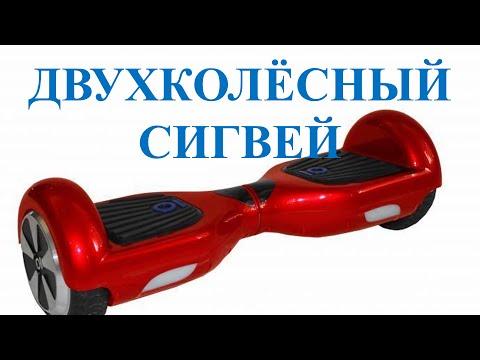 Сигвеи, гироскутеры (гироборды), фото, цена, отзывы, купить, описание. Сигвей monorim m1robot ninebot mini 10. 5 music edition hand drive pro.