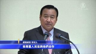 韩国新总理李完九就职 拼经济复苏