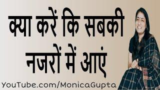 How to Be More Attractive - आकर्षक कैसे बनें - Khud Ko Attractive Kaise Banaye - Monica Gupta