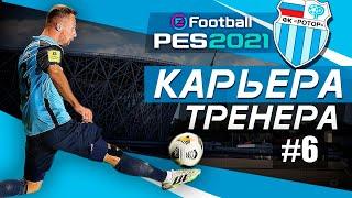 Прохождение PES 2021 [карьера] #6