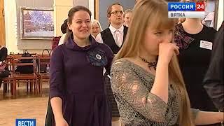 Вести. Киров 9 января 2018 (ГТРК Вятка)