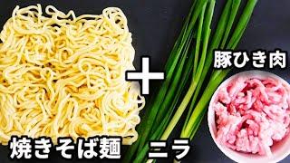 焼きそばはソースよりもこっちが断然好き!激ウマなのにレンジだけで超簡単にできる『台湾焼きそば』の作り方Taiwanese fried noodles
