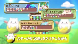 【スマートフォンアプリ】パズル&ドラゴンズ パズドラW公式PV