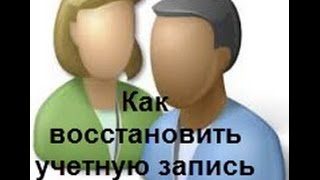 Как восстановить пароль от учетной записи microsoft(Как восстановить пароль от учетной записи microsoft Источник http://pyatilistnik.org/kak-vosstanovit-uchetnuyu-zapis-microsoft/, 2016-04-11T08:23:50.000Z)