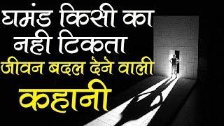 घमंड की कहानी   Best inspirational story in hindi motivational speech   life changing stories video