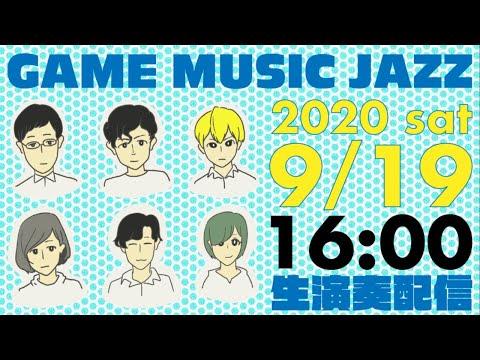 【N!ESS】ゲーム音楽Jazz 生演奏配信#04 2020.09.19【#ネスジャズ】