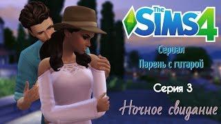 """НОЧНОЕ СВИДАНИЕ И ТАЙНА РИИ - Сериал """"Парень с гитарой"""" - The Sims 4/Симс 4  [#3]"""