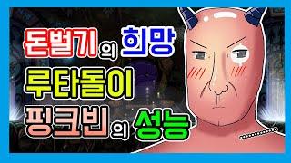 [김제국]메이플스토리 돈벌이의 희망 루타돌이. 핑크빈편 / 루타돌이 캐릭터 만드실 분들 참고하세요!!