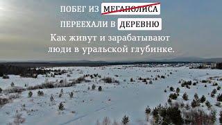 Как живут люди на Северном Урале.  Как заработать в деревне.