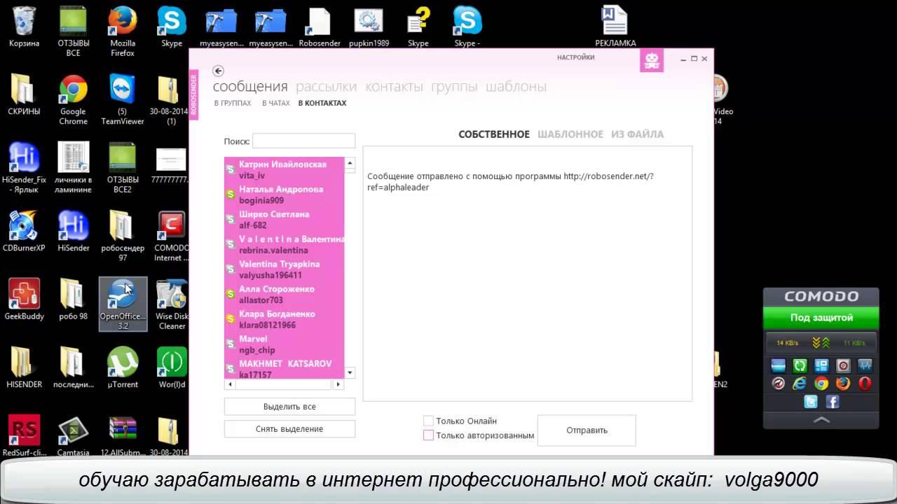 Программы для рассылки в скайп